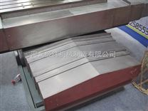 床身式数控铣床导轨防护罩