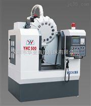 高速高精钻铣零件加工中心机 YHC500