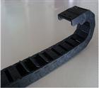 机械设备电缆保护塑料拖链