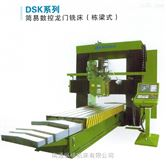 供应DSK系列简易数控龙门铣床(栋梁式)