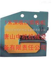 9米可移动式数控剪板ji