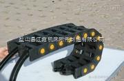 江鑫穿线塑料拖链