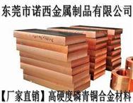 耐磨损磷铜带C50200硬度多少