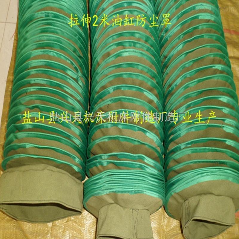 绿帆布油缸防尘罩