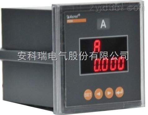 安科瑞PZ80-AI /KC 单相电流表/开关量