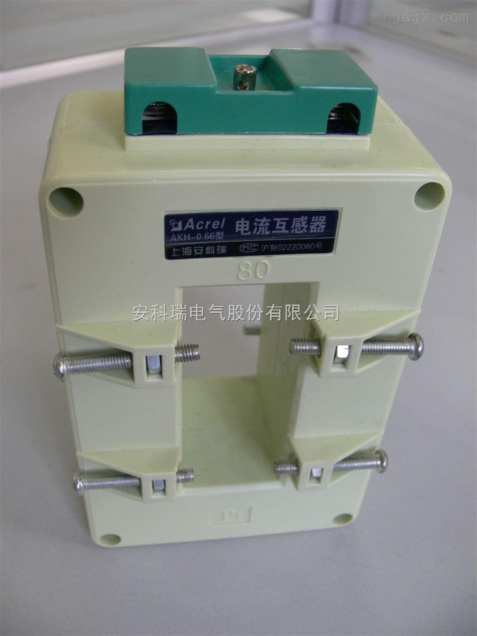 安科瑞 AKH-0.66G 精度0.2S级的计量型电流互感器