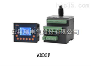 安科瑞 ARD2F-100/CJ+90L  带报警通讯功能电动机保护器