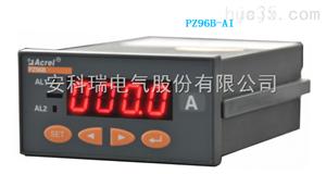 安科瑞 PZ96B-AI 数显直流导轨式电流仪表