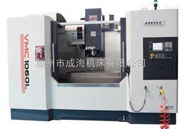 VMC1060模具专用1060加工中心价格