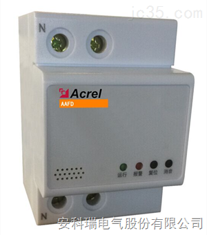 AAFD系列故障电弧探测器