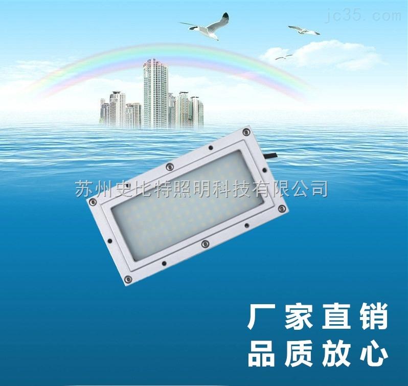 005系列-史比特防水灯CNC机床工作灯车床灯LED超薄工业灯