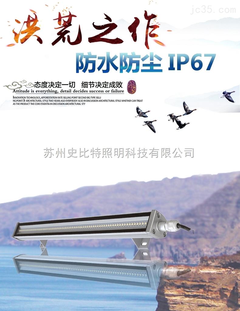 LED POWER 05A系列-史比特LED机床工作灯、车床灯、工业灯、防水防尘三防灯