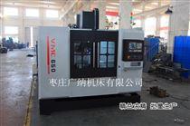 加工中心650高速高精VMC加工中心电脑锣xh650数控机床