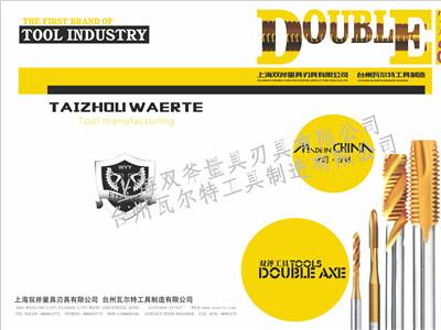 台州瓦尔特工具制造有限公司刀具产品鉴赏
