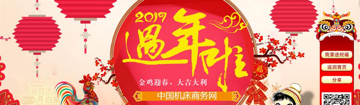 2017中国机床商务网拜年专题