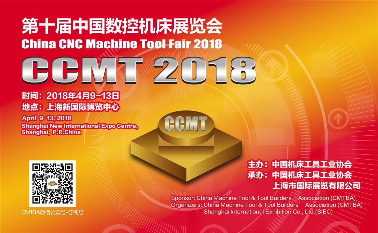 第十届中国数控机床展览会