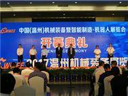 第十二届温州机械装备展览会盛大召开