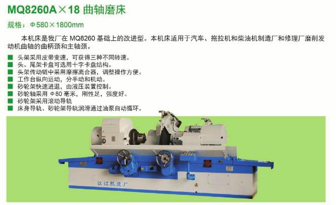 mq8260a 曲轴磨床