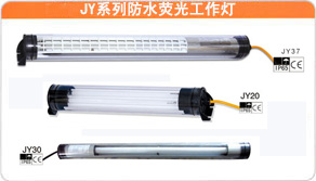 LED系列防水防爆荧光工作灯产品图